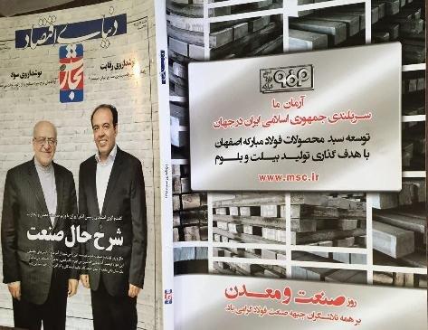 احتمال رانت در آگهیهای فولاد مبارکه موجب فشار تازه به دولت نشود