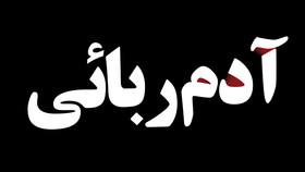 محاکمه زن خانهدار به اتهام آدمربایی