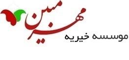 فراخوان کمک برای یک جهیزیه وعیدی 400 خانوار تحت پوشش موسسه