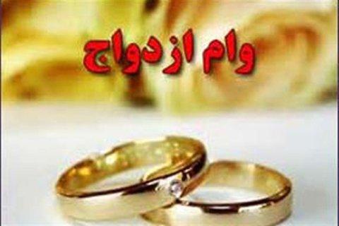 مهلت یک ماهه بانکها برای اعطای وام ازدواج