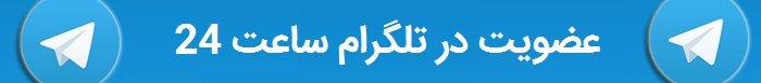 هدر موبایل تلگرام ساعت 24
