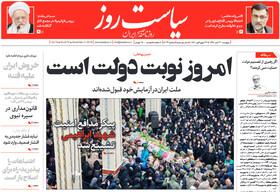صفحه اول روزنامه های سیاسی اقتصادی و اجتماعی سراسری کشور چاپ 30 آبان