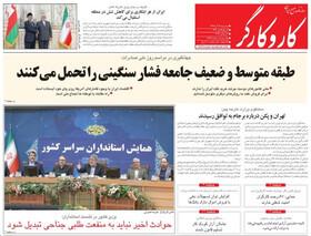 صفحه اول روزنامه های سیاسی اقتصادی و اجتماعی سراسری کشور چاپ 12 آذر
