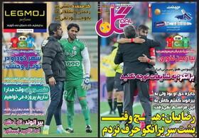 صفحه اول روزنامه های ورزشی چاپ 14 آذر