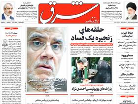 صفحه اول روزنامه های سیاسی اقتصادی و اجتماعی سراسری کشور چاپ 11 خرداد