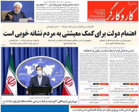 صفحه اول روزنامه های سیاسی اقتصادی و اجتماعی سراسری کشور چاپ3 آذر
