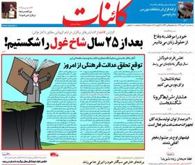 صفحه اول روزنامه های سیاسی اقتصادی و اجتماعی سراسری کشور چاپ 30 دی