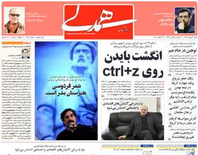صفحه اول روزنامه های سیاسی اقتصادی و اجتماعی سراسری کشور چاپ 4 بهمن