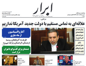 صفحه اول روزنامه های سیاسی اقتصادی و اجتماعی سراسری کشور چاپ 5 بهمن