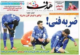 صفحه اول روزنامه های ورزشی چاپ 5 بهمن