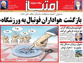 صفحه اول روزنامه های سیاسی اقتصادی و اجتماعی سراسری کشور چاپ 6 بهمن