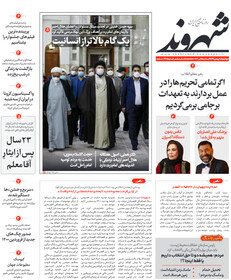 صفحه اول روزنامه های سیاسی اقتصادی و اجتماعی سراسری کشور چاپ 20 بهمن