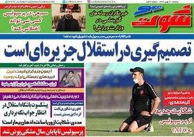 صفحه اول روزنامه های ورزشی چاپ 20 بهمن