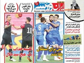 صفحه اول روزنامه های ورزشی چاپ 12 اسفند