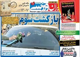 صفحه اول روزنامه های ورزشی چاپ 14 اسفند