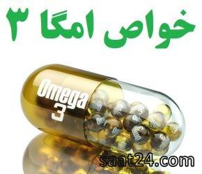 خواص امگا 3 برای سرطان