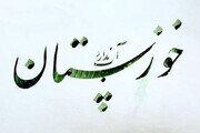 18نماینده خوزستانی در مجلس شورای اسلامی و نمایندگان خبرگان کجا هستند؟