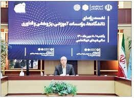 برنامه وزیر علوم برای بودجه محدود دانشگاه