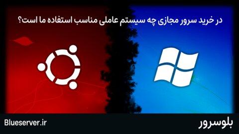 خرید VPS لینوکس یا ویندوز از بلوسرور